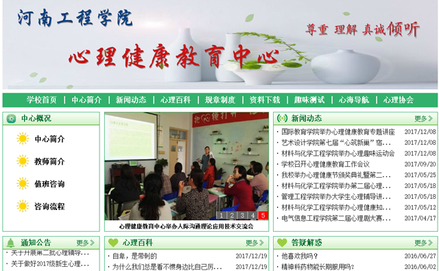 河南工程学院-心理健康教育中心