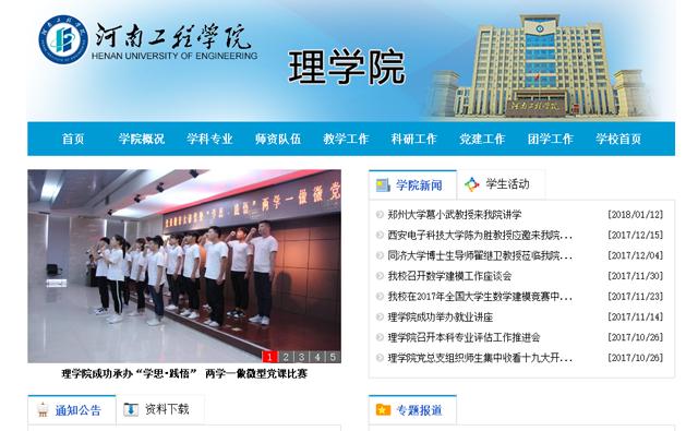 河南工程学院-理学院