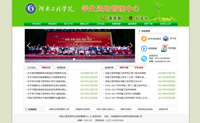 河南工程学院-学生资助管理中心